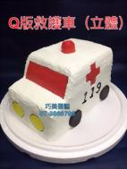 Q版救護車 (立體)