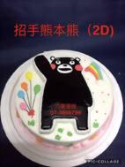 招手熊本熊 (2D)