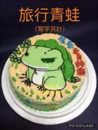 旅行青蛙 (寫字另計)