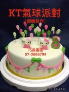 KT氣球派對 (翻糖製作)