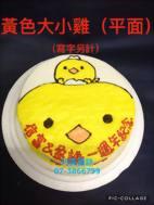 黃色大小雞 (平面) (寫字另計)