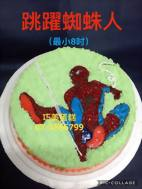 跳躍蜘蛛人(最小8吋)