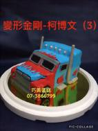 變形金剛-柯博文(3)