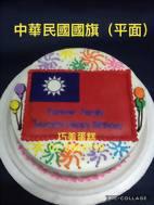 中華民國國旗 (平面)