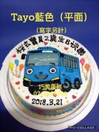 Tayo藍色 (平面) (寫字另計)