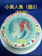 小美人魚 (圖2) (寫字另計)