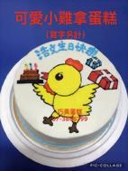 可愛小雞拿蛋糕 (寫字另計)