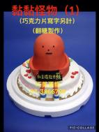 黏黏怪物 (1) (翻糖製作)