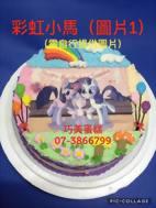 彩虹小馬 (圖片1)