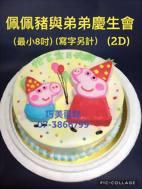 佩佩豬與弟弟慶生會 (2D) (寫字另計) (最小8吋)