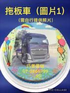 拖板車 (圖片1)