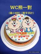 WC熊一對 (最小8吋) (寫字另計)