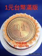 1元台幣 滿版