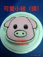 可愛小豬 (頭)