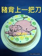 豬背上一把刀