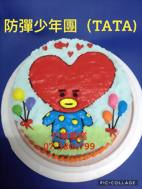 防彈少年團 (TATA)