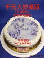 千元大鈔滿版 (可拉錢款)