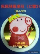 佩佩豬戴皇冠(立體3) (最小8吋)
