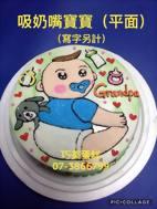 吸奶嘴寶寶 (平面) (寫字另計)