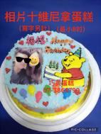 相片+維尼拿蛋糕 (最小8吋) (寫字另計)