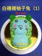 白襪襪柚子兔 (1) (最小8吋)
