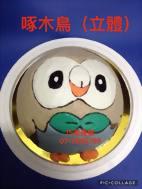 啄木鳥(立體)