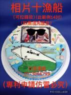 相片+漁船 (可拉錢款)