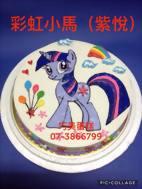 彩虹小馬(紫悅)