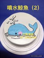 噴水鯨魚(2)