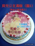 貝兒公主滿版(圖1)