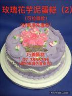 玫瑰花芋泥蛋糕(2) (可拉錢款)