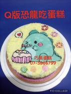Q版恐龍吃蛋糕