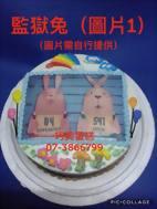 監獄兔(圖片1)