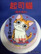 起司貓(寫字另計)