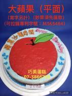 大蘋果(平面)(可拉錢款)