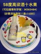58度高粱酒+水果 (可拉錢款)(最小10吋)