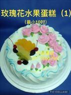 玫瑰花水果蛋糕(1) (最小10吋)