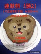 達飛熊(頭2)(可拉錢款)