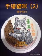 手繪貓咪(2)(寫字另計)