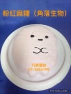 粉紅麻糬(角落生物)