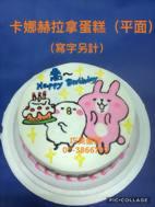 卡娜赫拉拿蛋糕(平面)(寫字另計)