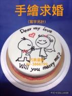 手繪求婚(寫字另計)