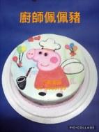廚師佩佩豬