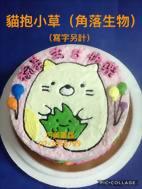 貓抱小草(角落生物)(寫字另計)