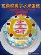 拉錢款壽字水果蛋糕(最小8吋)