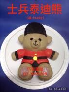 士兵泰迪熊(最小12吋)