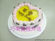心型專屬個人蛋糕