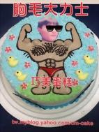相片+胸毛大力士造型蛋糕