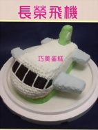 長榮飛機造型蛋糕