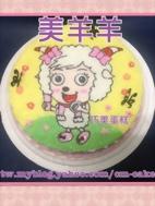美羊羊化妝造型蛋糕